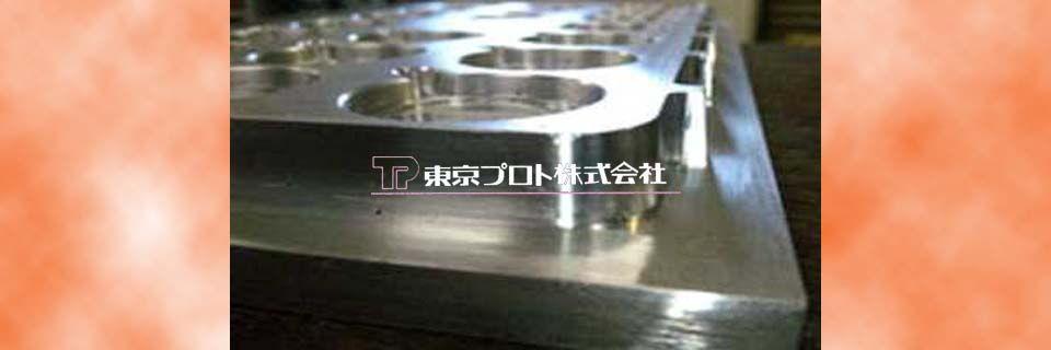 真空成形用アルミ金型