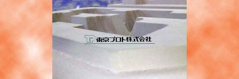 真空成形用樹脂型(ケミカルウッド型)