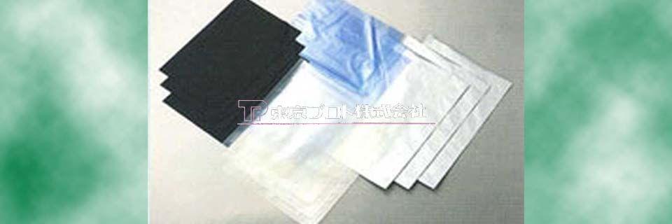 導電袋、静電防止袋、アルミ防湿袋、シールド袋
