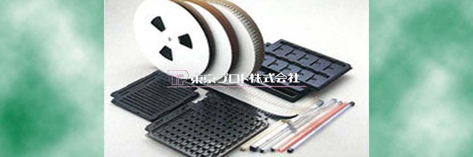 半導体トレー、精密部品トレー、精密真空成形トレー、工程内導電トレー、エンボステープ、押出しマガジン