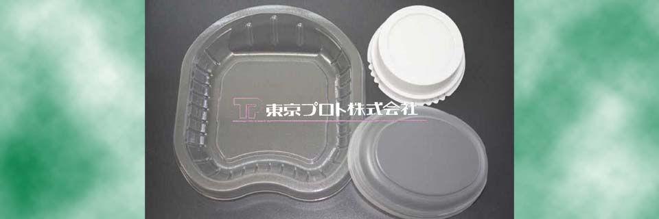 透明成形品、嵌合品、耐熱成形品